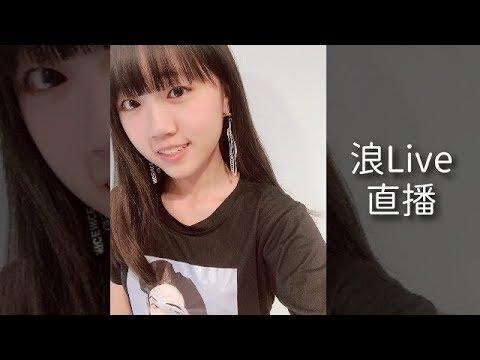 20190916 AKB48 Team TP 李佳俐 直播檔