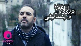 "Wael Jassar "" We Btes2aleeni "" (Official Music Video 2017)"