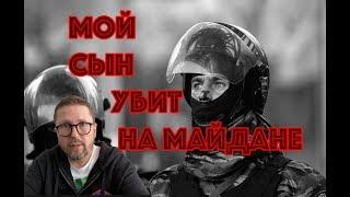 Моего сына не стало на Майдане