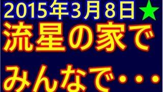 ジャニーズWEST★藤井&重岡&桐山&中間「流星の家でワイワイしたよね~!!!」