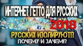 ✅Срочная НОВОСТЬ! Русских изолируют! Интернет ГЕТТО для русских! Facebook, Telegram, Youtube, google