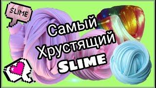 Лизун из книги Стаси Мар | Как сделать Slime без борокса, пены и Клея