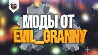 СБОРКА МОДОВ EviL_GrannY | Модпак от Гранни | МОДЫ ДЛЯ WoT