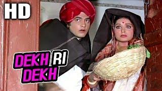 Dekh Ri Dekh   Lata Mangeshkar, Mahendra Kapoor   Shaadi Ke Baad 1972 Songs   Jeetendra, Rakhee