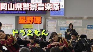 へんてこな踊り岡山県警察音楽隊星野源『ドラえもん』岡山桃太郎空空の日フェスタ