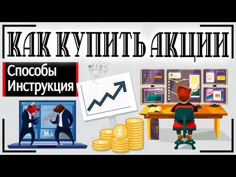 Как купить акции физическому лицу и где продать их выгодно: инструкция покупки и продажи акций