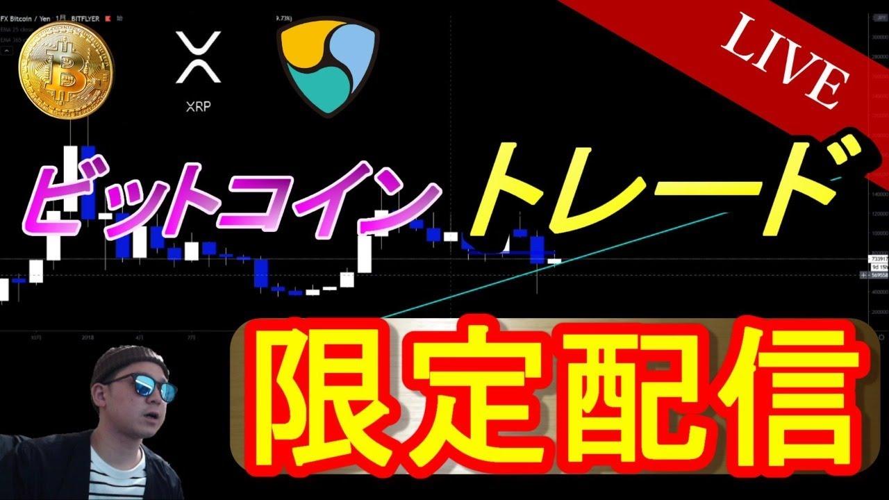 【bybit WSOT】ハイレバトレード配信 2020.8.22 #ビットコインキャッシュ #BCH