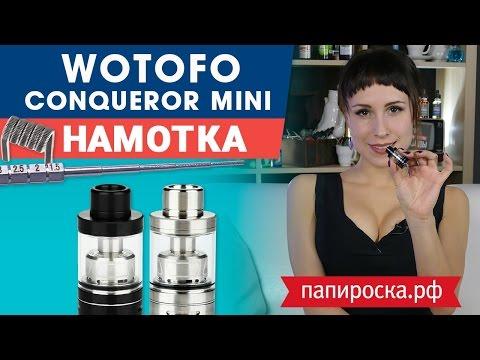 WOTOFO Conqueror Mini RTA - обслуживаемый бакомайзер  - видео 1