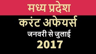Madhya Pradesh मध्य प्रदेश GK & Current Affairs January to July 2017 - MPPSC Vyapam MPSI