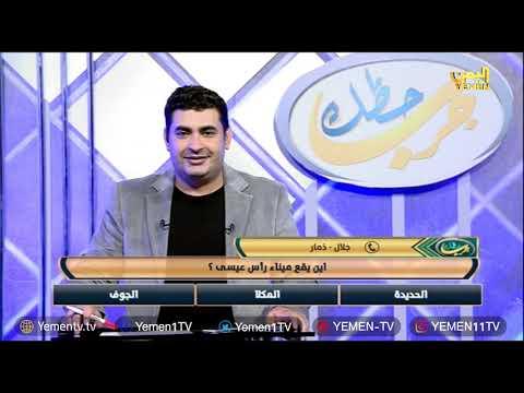 Photo of جرب حظك – الحقة 11 تقديم / وليد المعلمي 16/5/2019