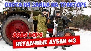 Как снимали Охота на зайца на тракторе | Дядя Боря Выживание в лесу | Неудачные дубли #3