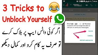 3 Tricks To Unblock Yourself From Others WhatsApp Account 2020