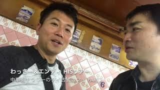【わっきー&エンディHISツアー】中華街ヤワラーのタイ古式カフェ PART2<バンコク旅行>