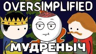 Война, изменившая английский язык   MiniWars часть 3   Oversimplified на русском   Мудреныч