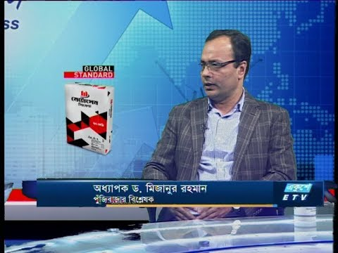 Ekushey business || অধ্যাপক ড. মিজানুর রহমান || 15 January 2020 || ETV Business