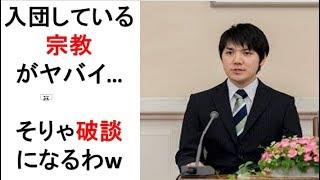 小室圭さんの入団している宗教ヤバイ!そりゃ破談も仕方がない…【芸能スクランヴル】