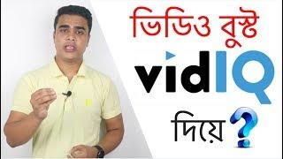 Vidiq Chrome extension | Best SEO tool for Youtubers | Bangla