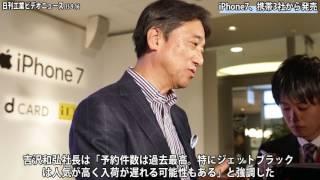iPhone7、携帯3社から発売−予約「過去最高」(動画あり)