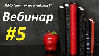 """Вебинар№5 МБОУ """"Кантемировского лицея"""""""