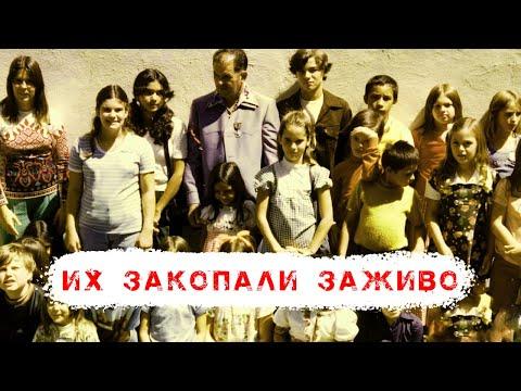 Исчезнувшие студенты были найдены похороненными заживо   1976 Похищение чаучиллы   Записки Ричарда