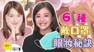 【來噪咖變美吧】戴口罩靠電眼維持好氣色!玩美主播、彩妝師教你5大眼妝秘訣!