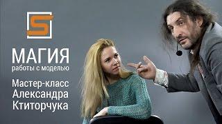 StrobiusTUTORIAL | Магия работы с моделью - Александр Ктиторчук