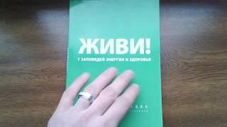 Живи! 7 заповедей энергии и здоровья - Ицхак Пинтосевич от компании Book Market - интернет-магазин деловой литературы - видео