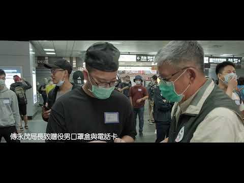 「落實防疫.健康服役」臺北市役男入營輸送作業