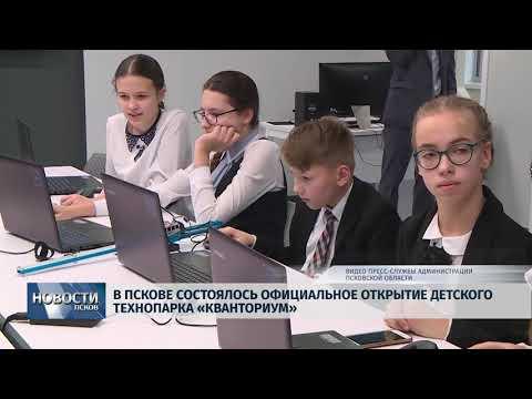 14.12.2018 / В Пскове состоялось официальное открытие детского технопарка «Кванториум»