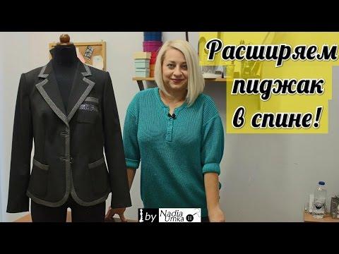 Как расширить или расставить пиджак в спине ! by Nadia Umka !