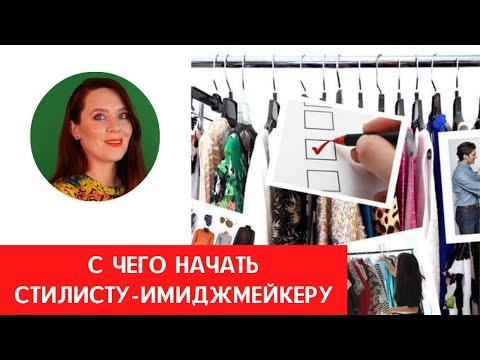 Видеолекция: Как стать стилистом? Профессия стилист: с чего начать?