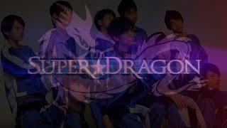 SUPER★DRAGON『HACK MY CHOICE』