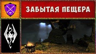 👑 Скайрим #11 👑 Забытая Пещера и Горы Золота 👑 Прохождение Скайрим на Мастере 👑