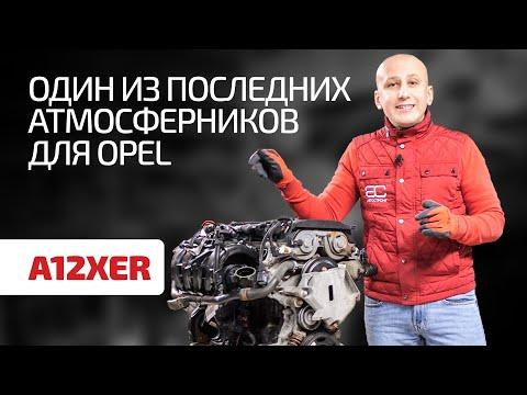 Просто, надёжно, без турбины: 1,2-литровый мотор A12XER для моделей Opel после 2010 года.