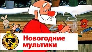 Мультики про Новый Год - Сборник 2 | Старые добрые советские мультики