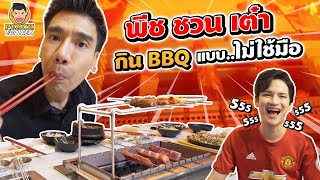 พีชชวนเต๋า บุกร้าน BAD-B-Q กินแบบไม่ใช้มือ | PEACH EAT LAEK