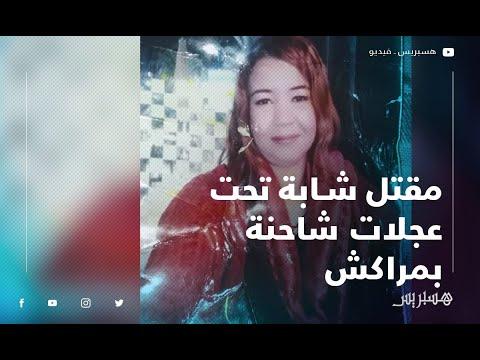 القصة الكاملة لمقتل شابة تحت عجلات شاحنة بمراكش بعد تعرضها لمحاولة تحرش على لسان عائلتها