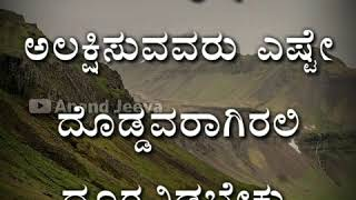 Kannada Quotes Free Video Search Site Findclip