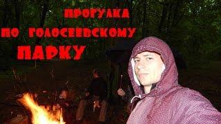 ВЛОГ: Прогулка По голосеевскому парку