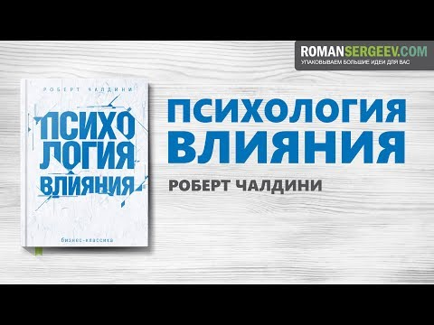 «Психология влияния». Роберт Чалдини   Саммари