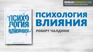 Пересказ и идея книги: Психология влияния