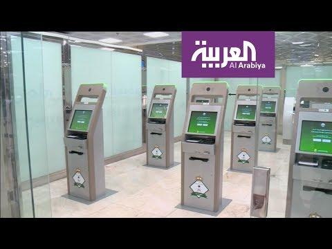 العرب اليوم - تطبيق مشروع الخدمة الذاتية في مطار الملك خالد الدولي