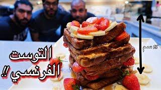 التوست الفرنسي العملاق | French Toast