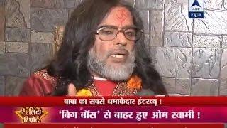 """Bigg Boss 10 """"I Slapped Salman Khan"""" Swami Om Makes Shocking Revelations"""
