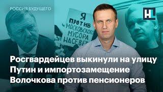 Росгвардейцев выкинули на улицу, Путин и импортозамещение, Волочкова против пенсионеров