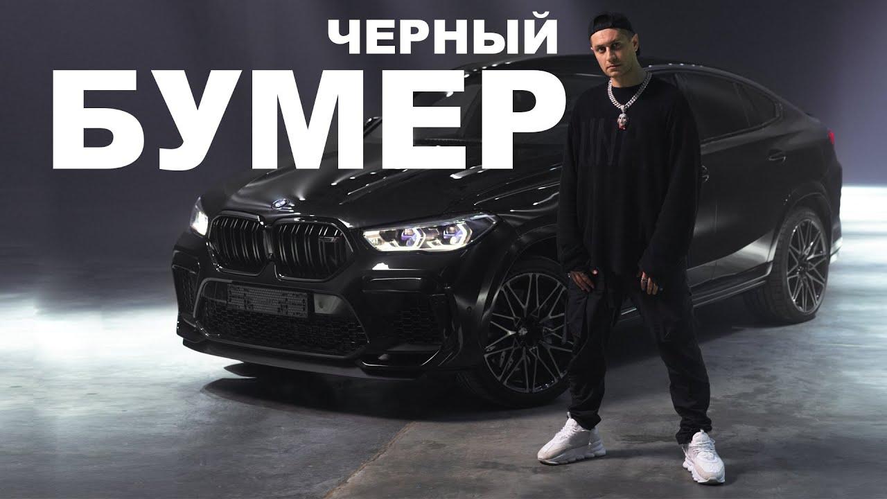 Dava ft. Seryoga — Черный бумер