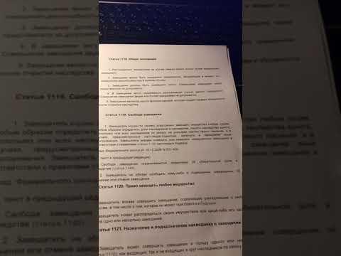 Наследование по завещанию: ст.1118-1121 ГК РФ/свобода завещания