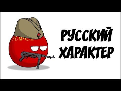 , title : 'Русский характер ( Countryballs )'