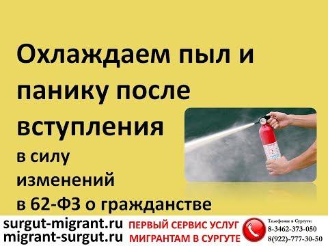 Охлаждаем пыл и панику после вступления в силу изменений в 62 ФЗ о гражданстве