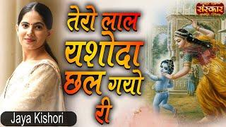 Tero Laal Yashoda (Krishna Bhajan) | Shyam Teri Lagan